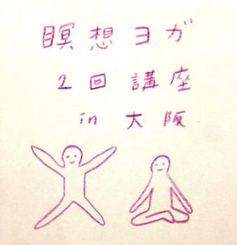 1408meisouyoga2.jpg