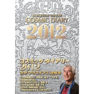 cosmicdiary2012.jpg