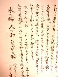 hirorin3.jpg