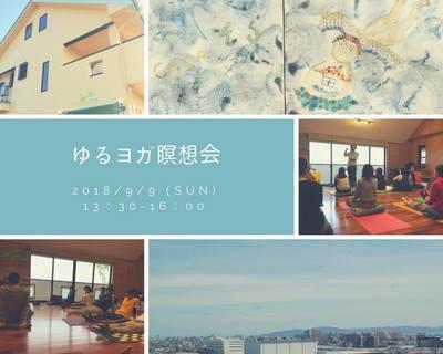 yurumeisou1809.jpg