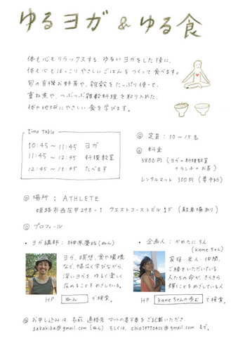 yuruyoga_yurusyoku1.jpg