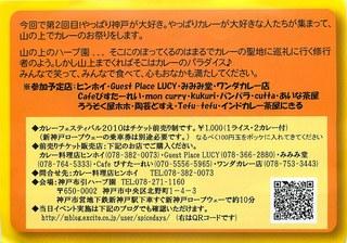 200k-curry2010_001.jpg