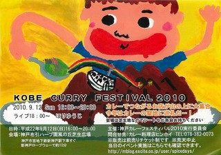 200k-curry2010_002.jpg