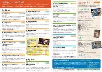 2014arts1.jpg