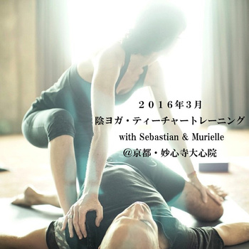 With-YinYoga-Sebastian-Muri.jpg