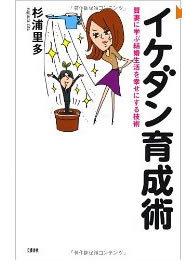 book_ikedan.jpg