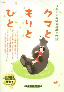 book_kumatomoritohito.jpg