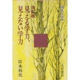 book_mierugakuryoku.jpg