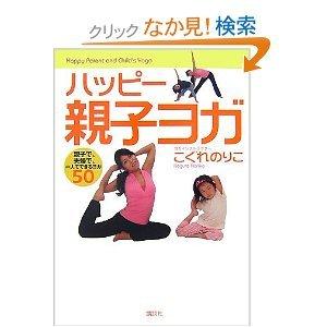 book_oyakoyoga.jpg