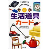book_seikatsucard2.jpg