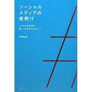 book_socialmedia.jpg