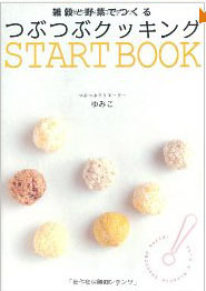 book_tsubutsubustart.jpg
