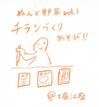chirashi-dukuri.jpg