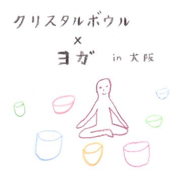 crystalbowl-yoga.jpg
