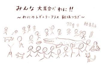 daisyugodawani.jpg