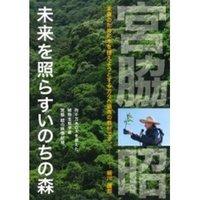 dvd_miyawaki.jpg