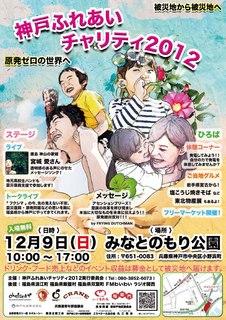 fureai2012.jpg
