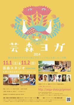 geimori2014.jpg