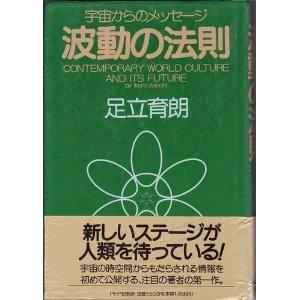 hadou_book.jpg