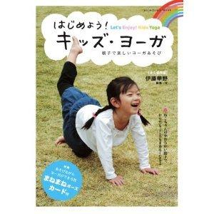 haji_kidsyoga.jpg