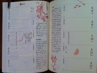 hibi_diary.JPG