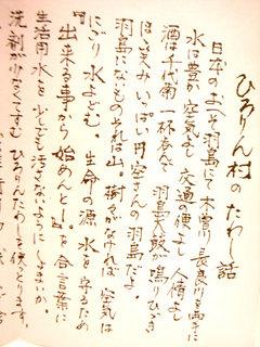 hirorin1.jpg