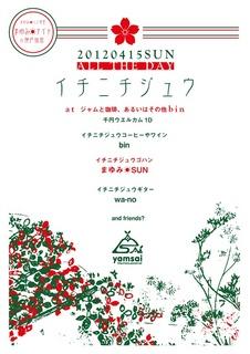 ichinichidyu1.jpg