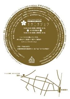 ichinichidyu2.jpg