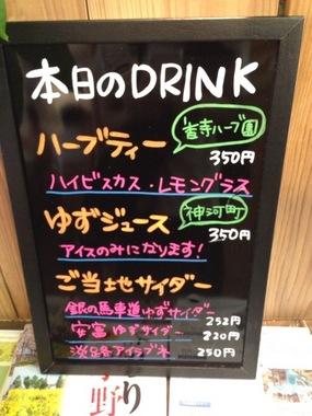 ina_drink.JPG