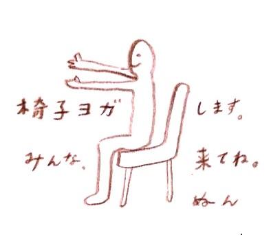 isuyoga_nun.jpg