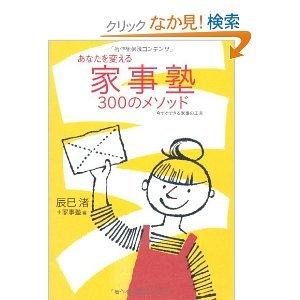 kajijuku_book.jpg