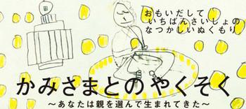 kamisamatono01_224_100-e1464859367321.jpg