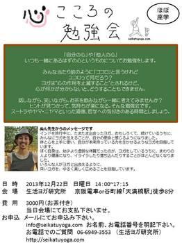 kokoro_seikatsu_1312.jpg
