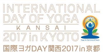 kokusaiyoga2017banner_600.png