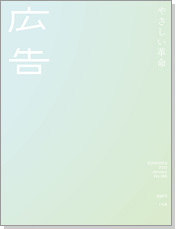 koukoku1201.jpg