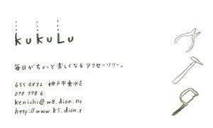 kukulu_ura.jpg