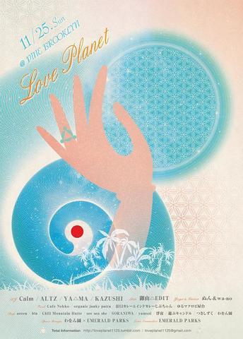loveplanet2012.jpg