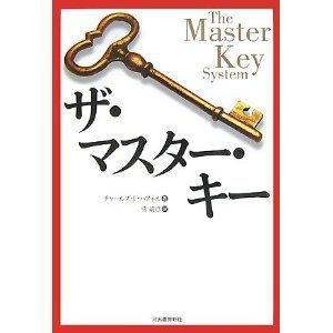 masterkey.jpg