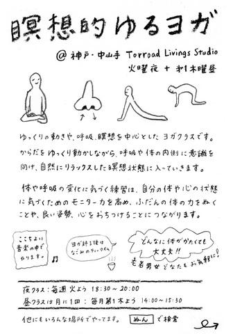 meisoutekiyuru_f.jpg