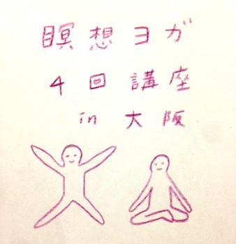 meisouyoga-4.jpg