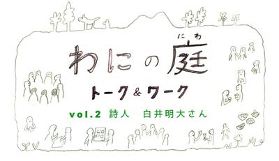 niwa-2.jpg