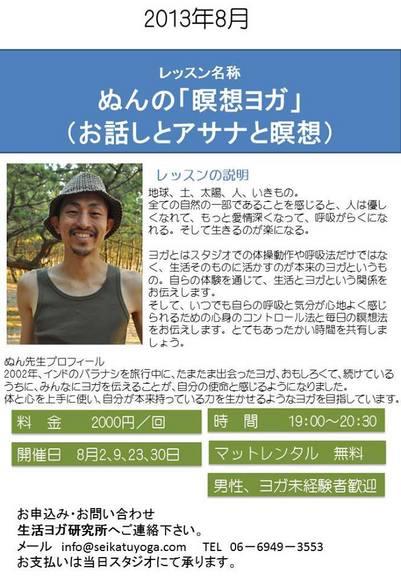 nun_seikatsuyoga.jpg