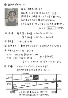 odayakayoga_b.jpg