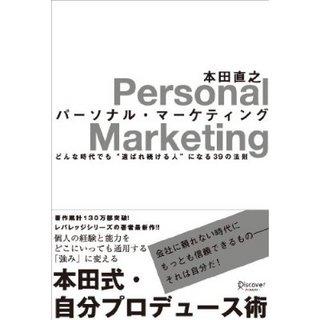 personalmarketing.jpg
