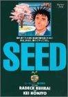 seed8.jpg
