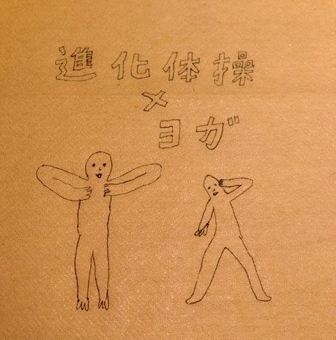 sinka_yoga.JPG