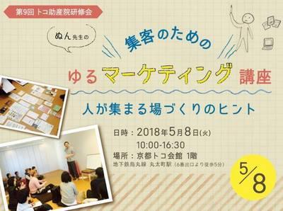 toko-marketing2018.jpg
