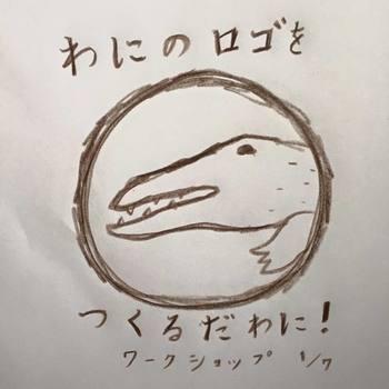wanilogotsukuru.jpg