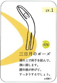 yu-pose1.jpg