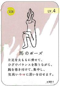 yu-pose5.jpg